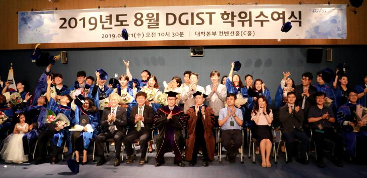 DGIST held Commencement Ceremony in August 2019