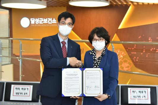 DGIST Signs MOU with Dalseong Health Center