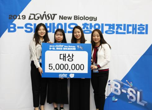 '1st B-SL Bio Creative Contest' by DGIST Successful