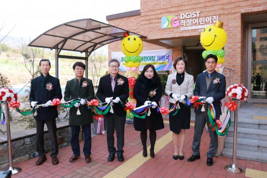 DGIST Opens the Workplace Daycare Center 이미지