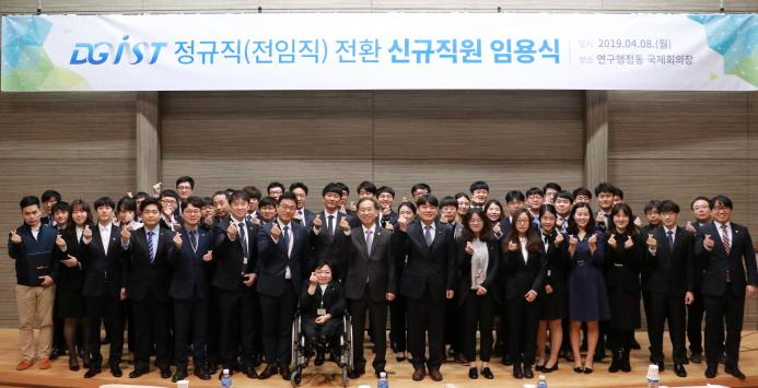 DGIST held the Appointment Ceremony for the Conversion of Non-Regular Research Jobs into... 이미지