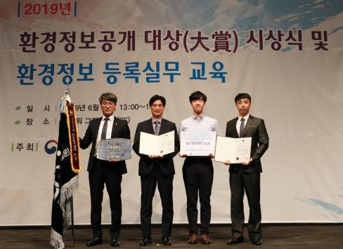 DGIST Wins the 2019 ENV-INFO System Grand Prize 이미지
