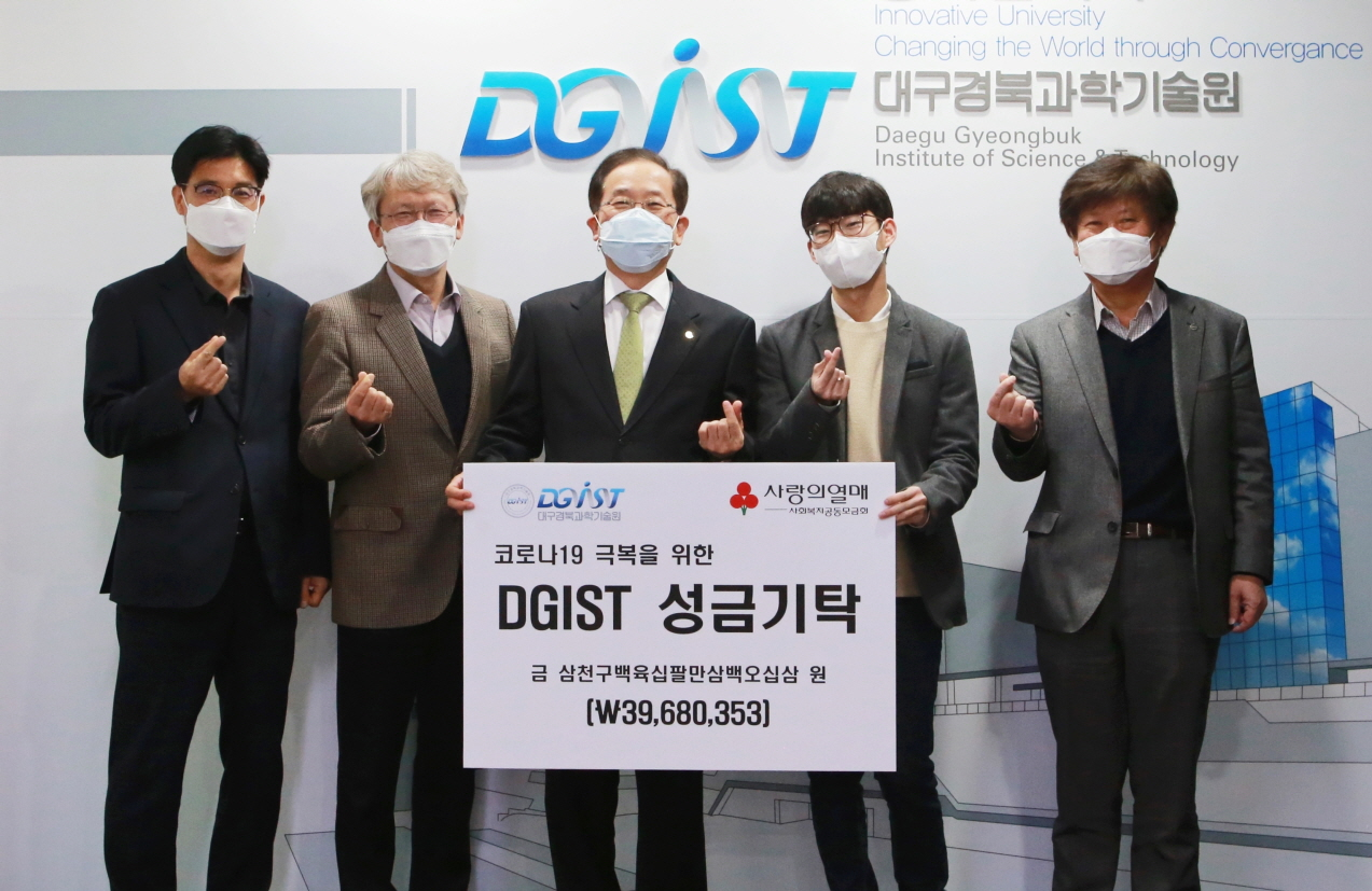 DGIST delivered funds raised through the voluntary donation of its members including the president Kuk Yang and the Student Council to the Daegu Branch and Central Office of the Community Chest of Korea.