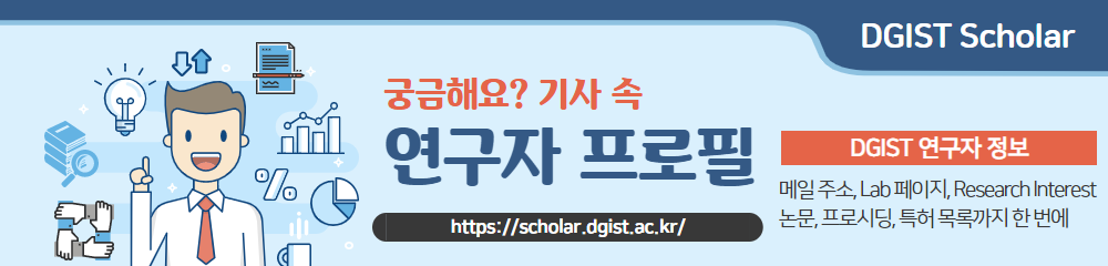 DGIST Scholar Researcher Page Banner(Kor)_2