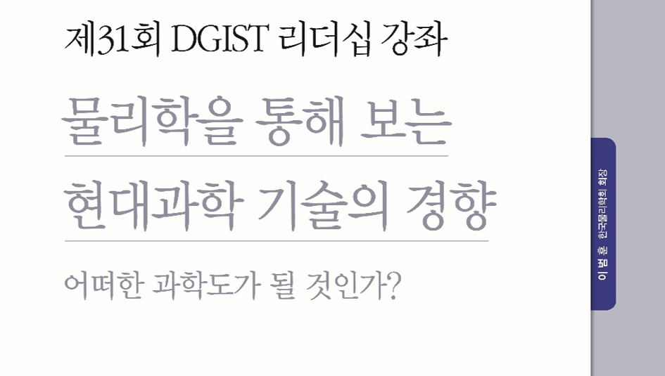 The 31th DGIST Leadership Lecture program 이미지